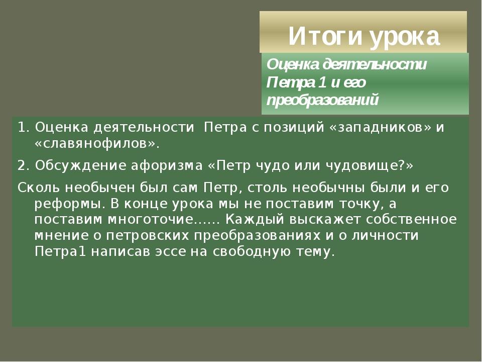 Итоги урока Оценка деятельности Петра 1 и его преобразований 1. Оценка деятел...