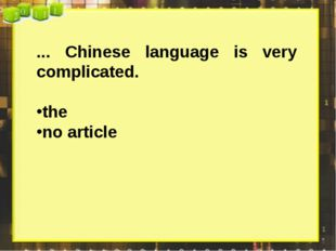... Chinese language is very complicated. the no article