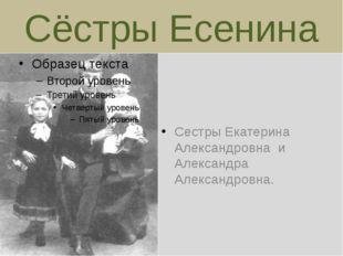 Сёстры Есенина Сестры Екатерина Александровна и Александра Александровна.