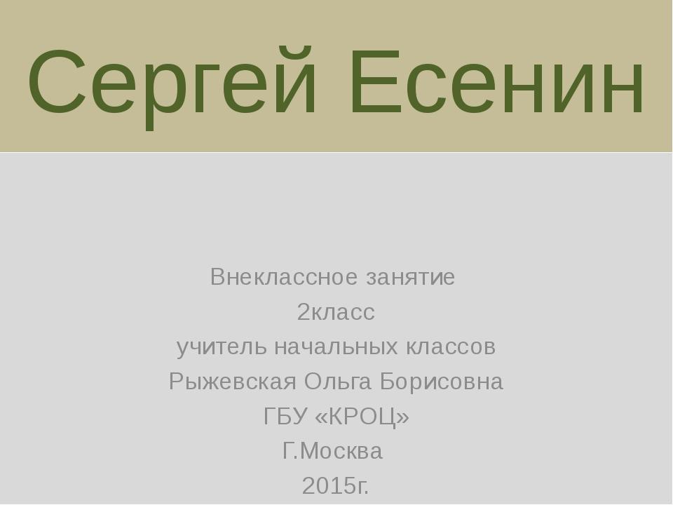 Сергей Есенин Внеклассное занятие 2класс учитель начальных классов Рыжевская...