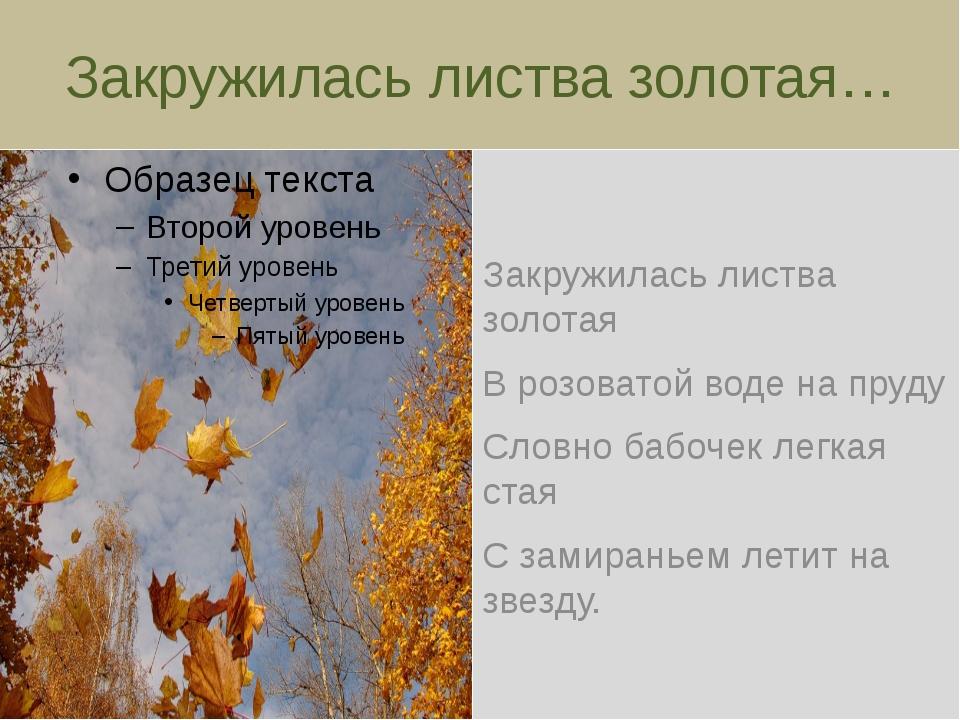 Закружилась листва золотая… Закружилась листва золотая В розоватой воде на пр...