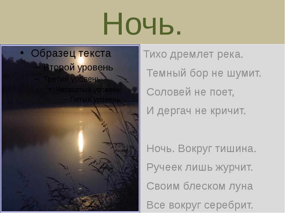 Ночь. Тихо дремлет река. Темный бор не шумит. Соловей не поет, И дергач не кр...