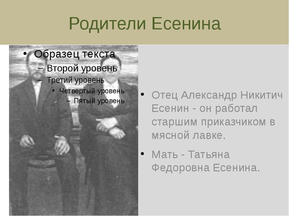 Родители Есенина Отец Александр Никитич Есенин - он работал старшим приказчик...