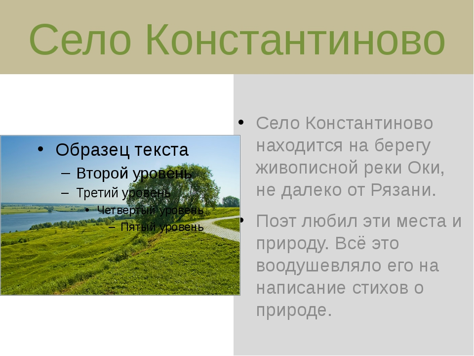 Село Константиново находится на берегу живописной реки Оки, не далеко от Ряза...