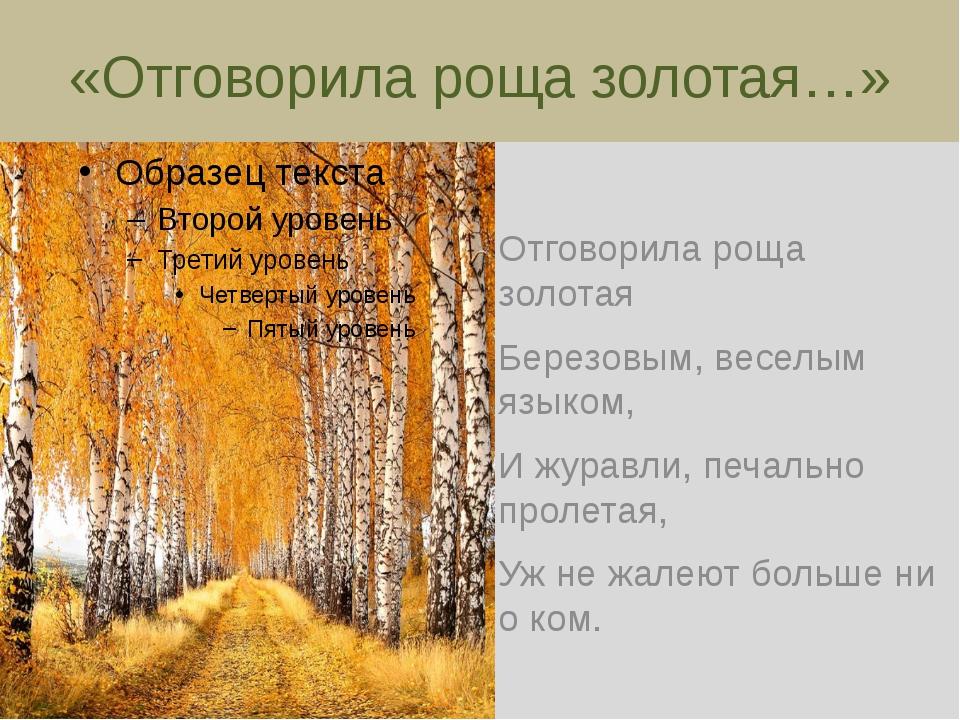 «Отговорила роща золотая…» Отговорила роща золотая Березовым, веселым языком,...