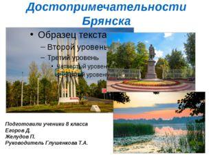 Достопримечательности Брянска Подготовили ученики 8 класса Егоров Д. Желудов