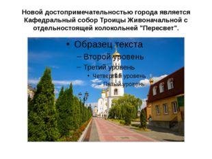 Новой достопримечательностью города является Кафедральный собор Троицы Живона