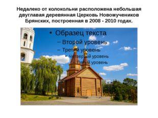 Недалеко от колокольни расположена небольшая двуглавая деревянная Церковь Нов