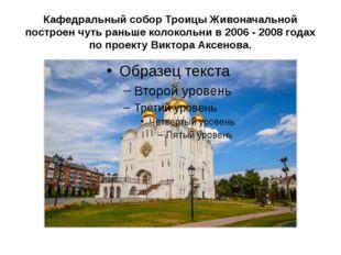 Кафедральный собор Троицы Живоначальной построен чуть раньше колокольни в 200