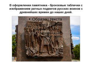 В оформлении памятника - бронзовые таблички с изображением ратных подвигов ру