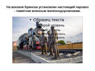 На вокзале Брянска установлен настоящий паровоз - памятник военным железнодор