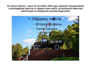 На трассе Брянск - Орел 12 сентября 1968 года, накануне празднования освобожд