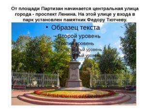 От площади Партизан начинается центральная улица города - проспект Ленина. На