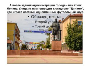 А возле здания администрации города - памятник Ленину. Улица за ним приводит