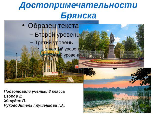 Достопримечательности Брянска Подготовили ученики 8 класса Егоров Д. Желудов...