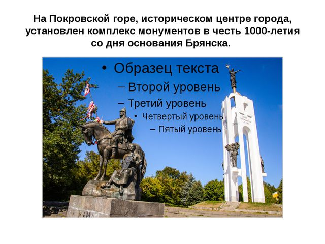 На Покровской горе, историческом центре города, установлен комплекс монументо...