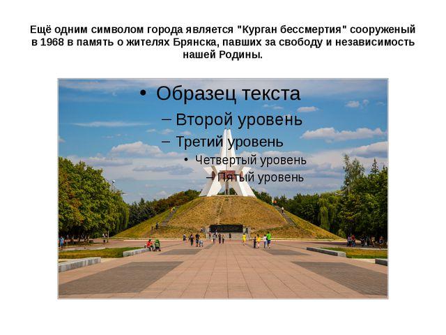 """Ещё одним символом города является """"Курган бессмертия"""" сооруженый в 1968 в па..."""
