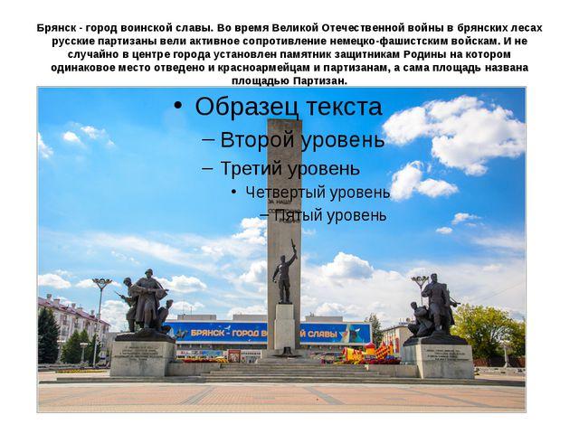 Брянск - город воинской славы. Во время Великой Отечественной войны в брянски...