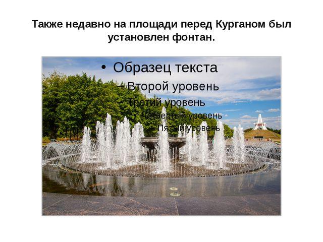 Также недавно на площади перед Курганом был установлен фонтан.