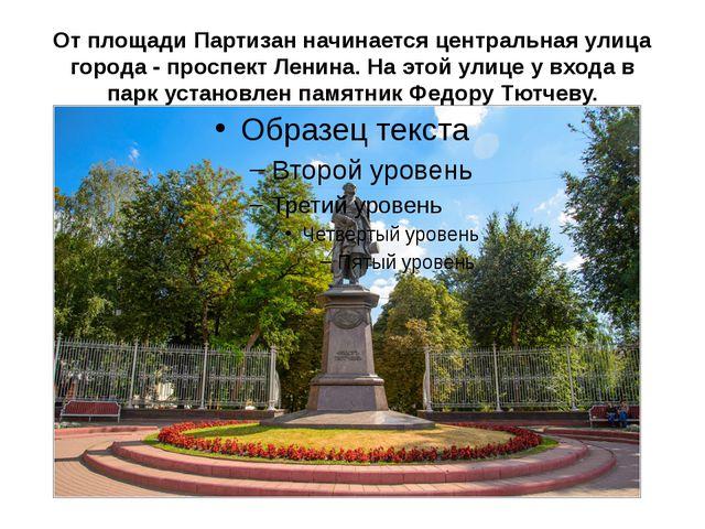 От площади Партизан начинается центральная улица города - проспект Ленина. На...