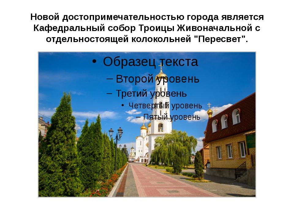 Новой достопримечательностью города является Кафедральный собор Троицы Живона...
