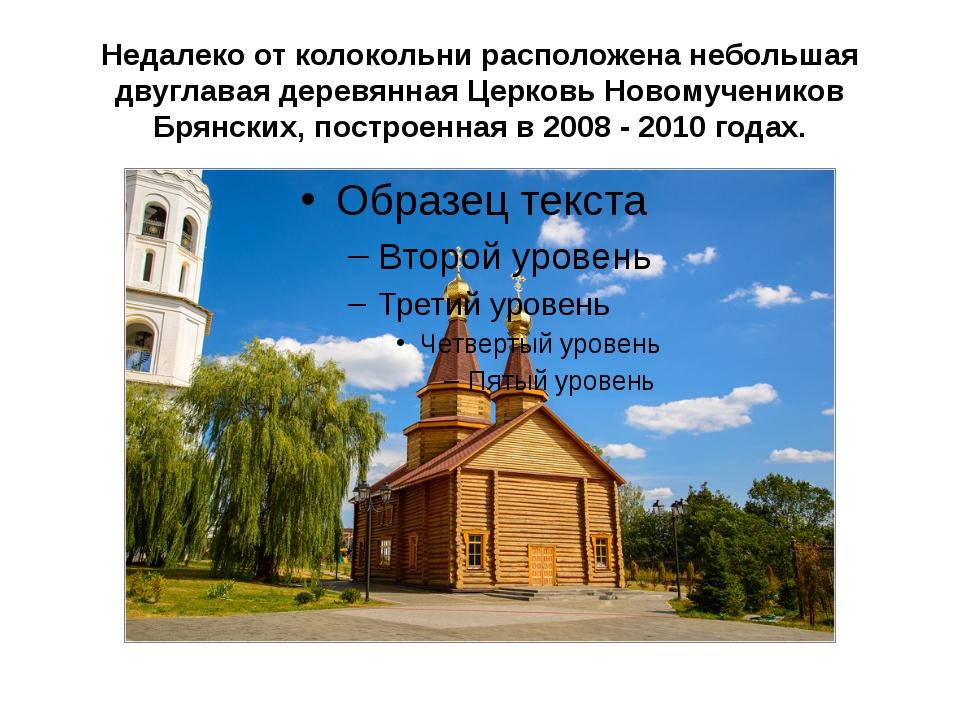 Недалеко от колокольни расположена небольшая двуглавая деревянная Церковь Нов...