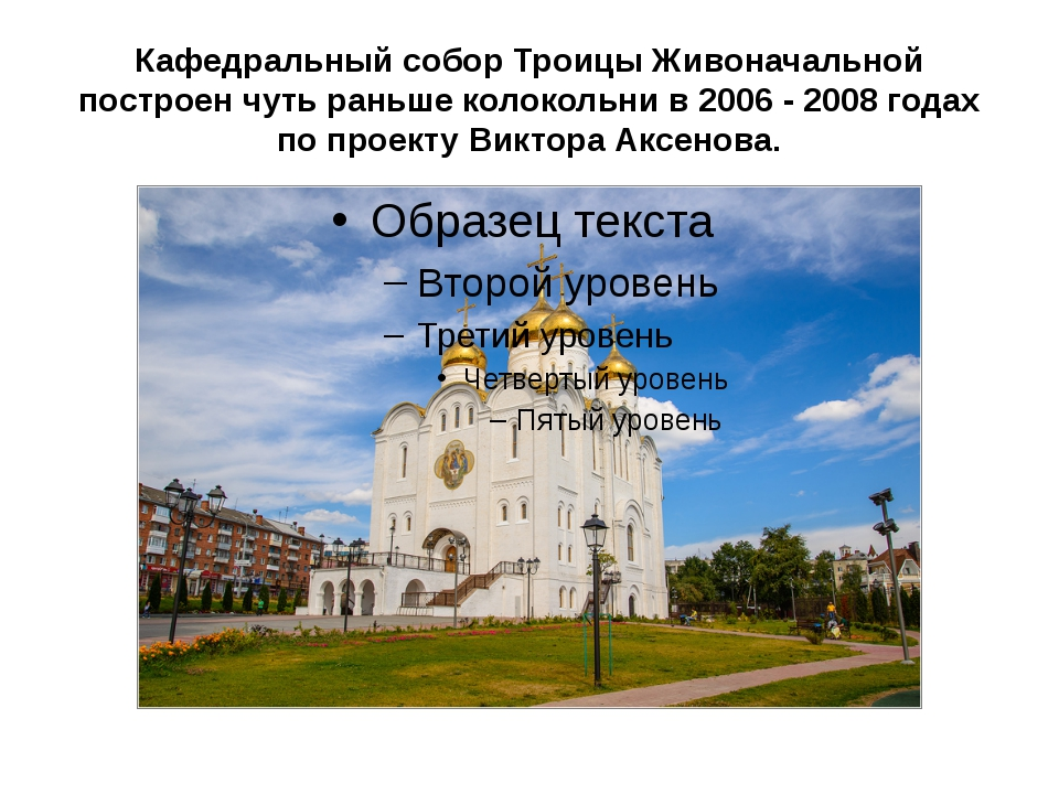 Кафедральный собор Троицы Живоначальной построен чуть раньше колокольни в 200...