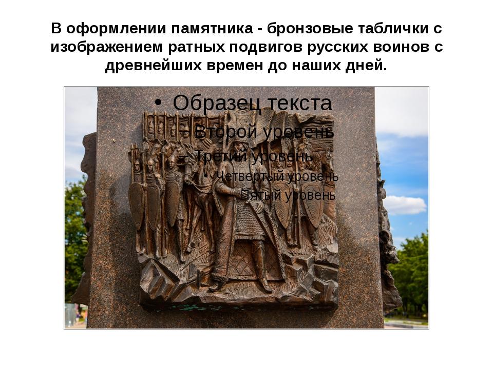В оформлении памятника - бронзовые таблички с изображением ратных подвигов ру...