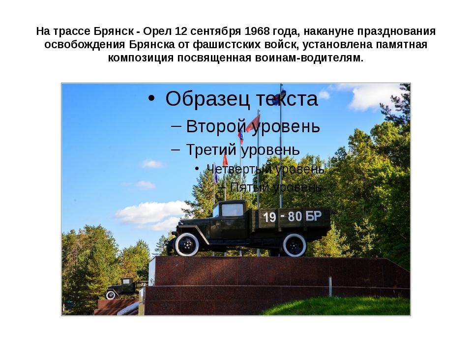 На трассе Брянск - Орел 12 сентября 1968 года, накануне празднования освобожд...