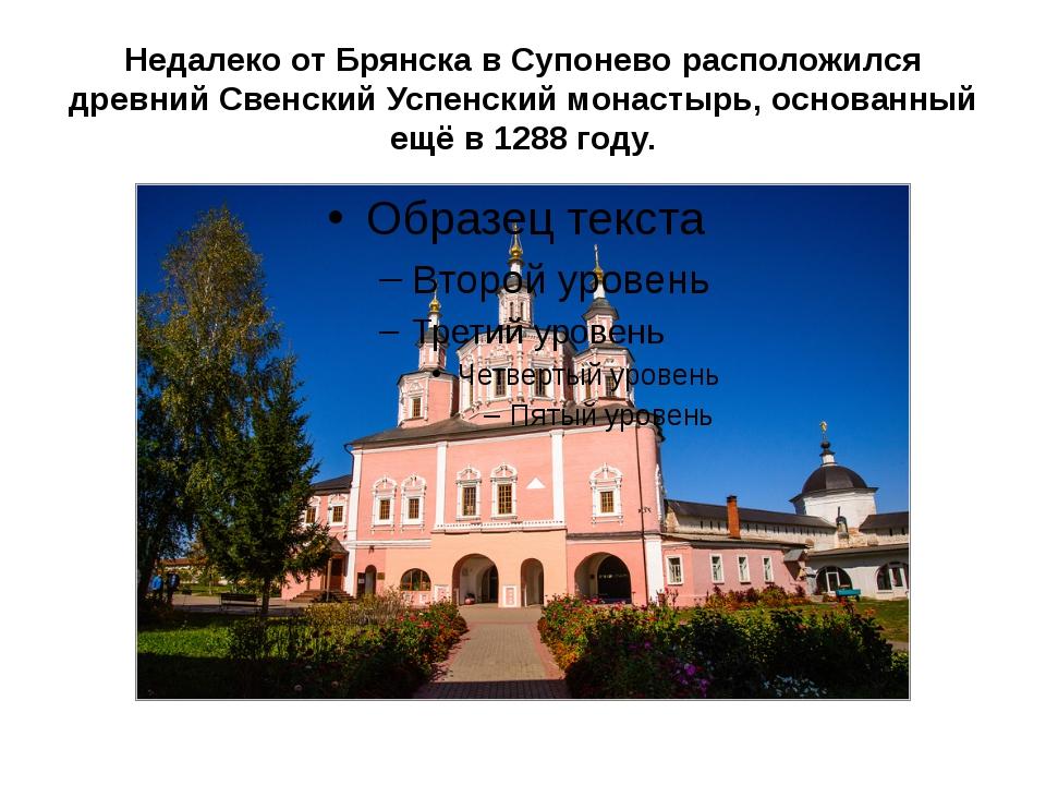 Недалеко от Брянска в Супонево расположился древний Свенский Успенский монаст...