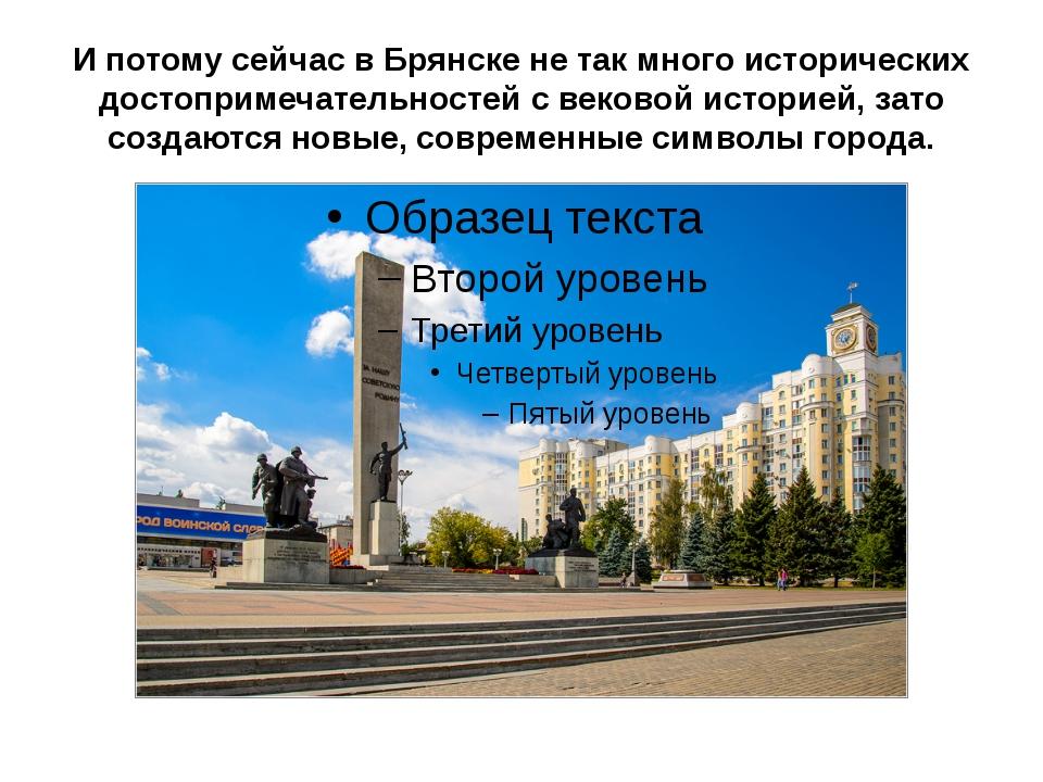 И потому сейчас в Брянске не так много исторических достопримечательностей с...