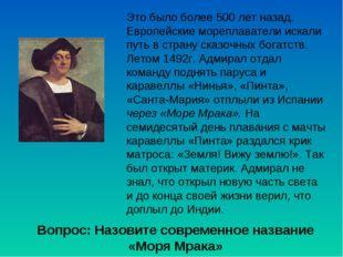 Это было более 500 лет назад. Европейские мореплаватели искали путь в страну