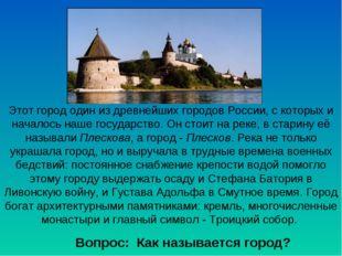 Этот город один из древнейших городов России, с которых и началось наше госуд