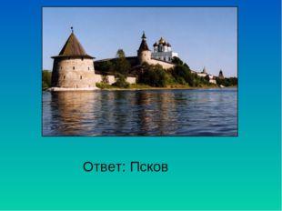 Ответ: Псков