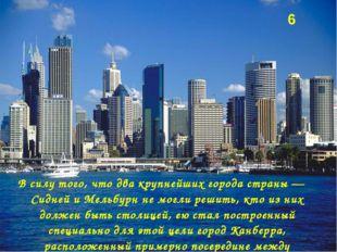 В силу того, что два крупнейших города страны— Сидней и Мельбурн не могли ре