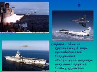 Страна - один из крупнейших в мире производителей вооружения: авиационной тех