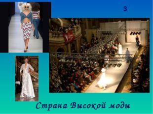 Страна Высокой моды 3