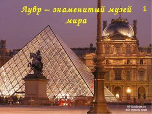 Лувр – знаменитый музей мира 1