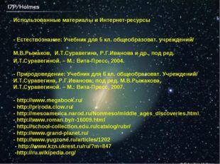 Использованные материалы и Интернет-ресурсы - Естествознание: Учебник для 5