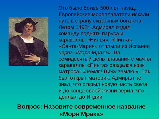 Это было более 500 лет назад. Европейские мореплаватели искали путь в страну...