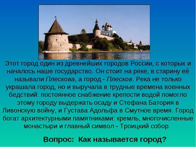 Этот город один из древнейших городов России, с которых и началось наше госуд...