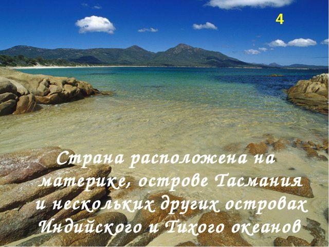 Страна расположена на материке, острове Тасмания и нескольких других островах...