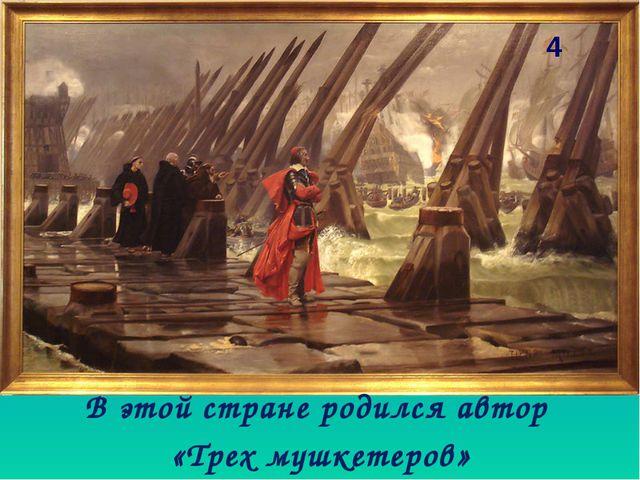 В этой стране родился автор «Трех мушкетеров» 4