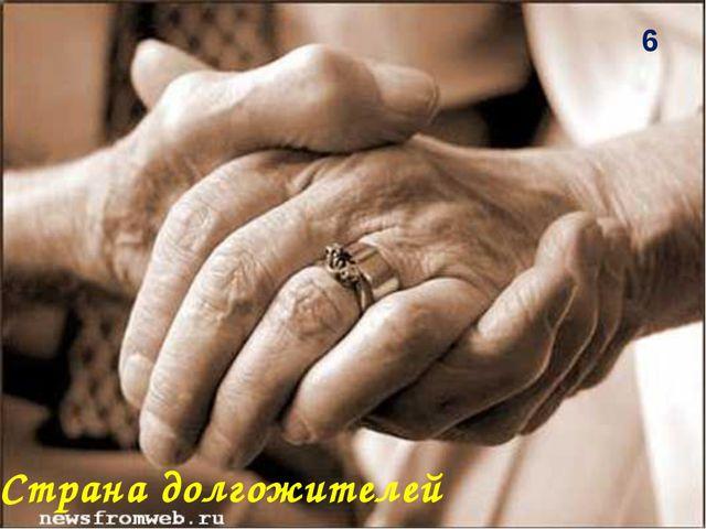 Страна долгожителей 6