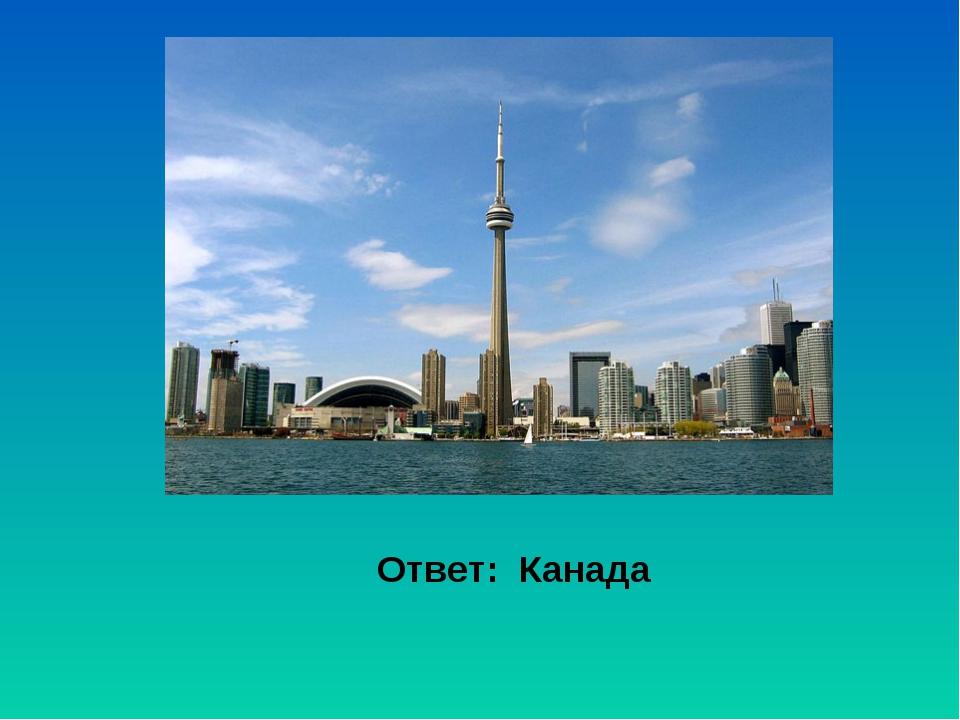 Ответ: Канада