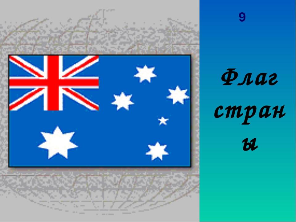 Флаг страны 9