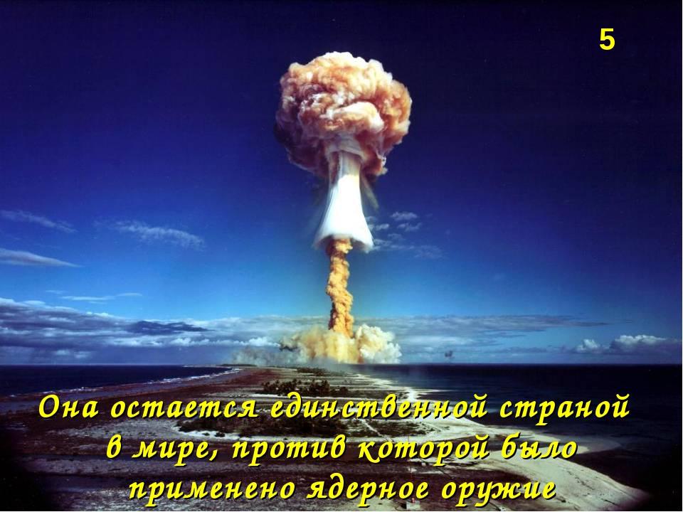 Она остается единственной страной в мире, против которой было применено ядер...
