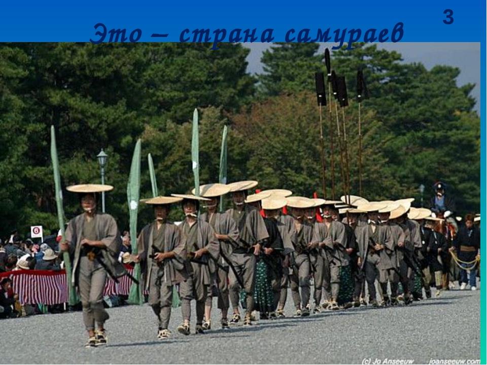 Это – страна самураев 3