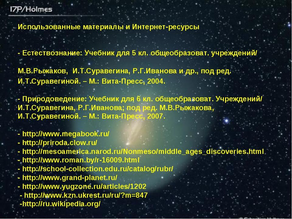 Использованные материалы и Интернет-ресурсы - Естествознание: Учебник для 5...