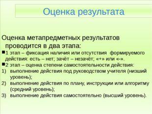 Оценка метапредметных результатов проводится в два этапа: 1 этап – фиксация
